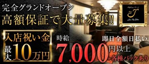 CLUB J(クラブジェイ)【公式求人情報】(上野キャバクラ)の求人・バイト・体験入店情報