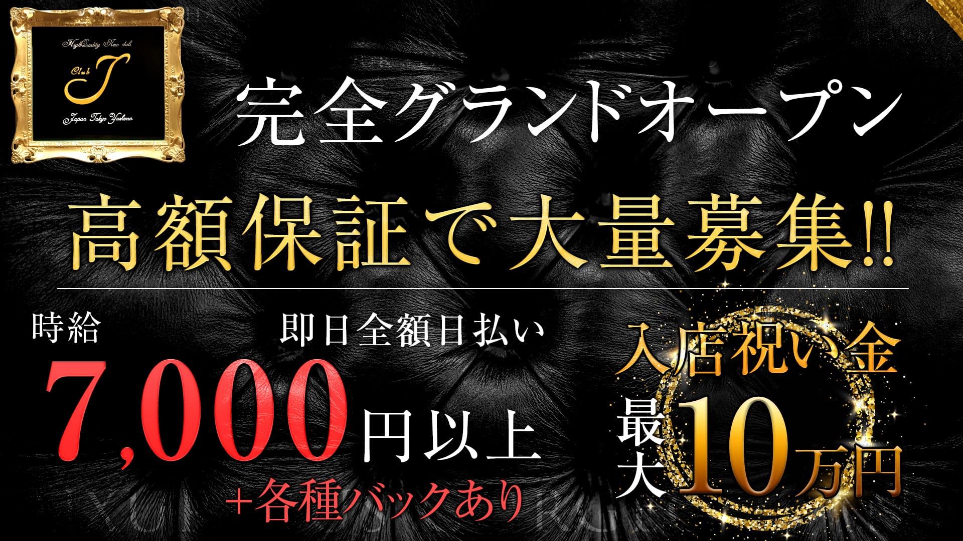 CLUB J(クラブジェイ) 上野キャバクラ TOP画像