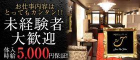 CLUB J(クラブジェイ) 上野キャバクラ 未経験募集バナー