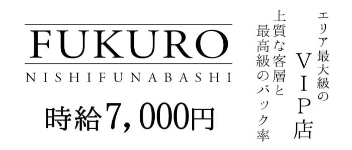 FUKURO(フクロウ) バナー