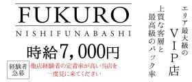 FUKURO(フクロウ)【公式求人情報】