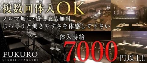 FUKURO(フクロウ)【公式求人情報】(西船橋キャバクラ)の求人・バイト・体験入店情報