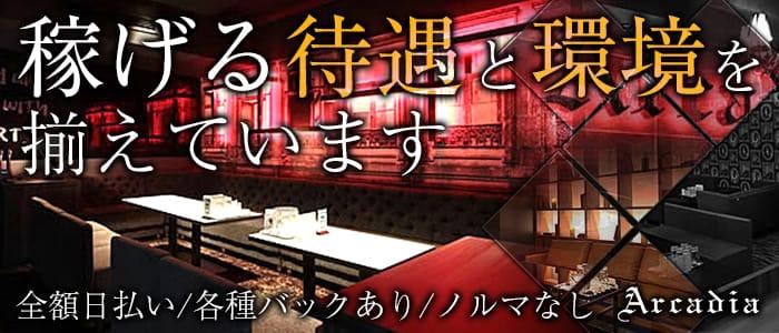 Club Arcadia-アルカディア梅田- バナー