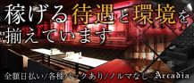 Club Arcadia-アルカディア梅田-【公式求人情報】 バナー