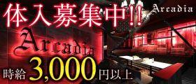 Club Arcadia-アルカディア梅田- 梅田ニュークラブ 即日体入募集バナー