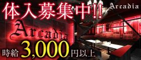 Club Arcadia-アルカディア梅田- 即日体入募集バナー