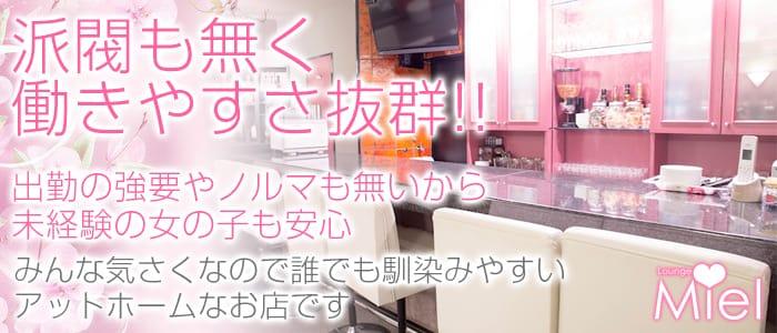 Lounge Miel~ミュエル~ 難波ラウンジ バナー