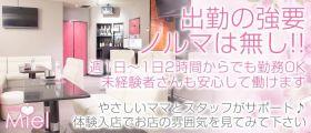 Lounge Miel~ミュエル~ 難波ラウンジ 未経験募集バナー