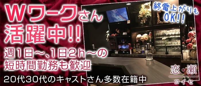 恋瀬~コイセ~ 難波スナック バナー