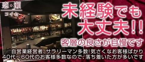 恋瀬~コイセ~【公式求人情報】(難波スナック)の求人・バイト・体験入店情報