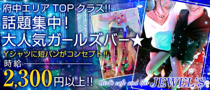 Girl's  cafe and bar JEWEL'S(ジュエルズ) バナー