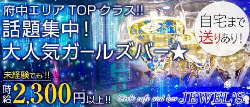 Girl's  cafe and bar JEWEL'S(ジュエルズ)【公式求人情報】(府中ガールズバー)の求人・バイト・体験入店情報