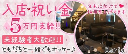 Maria(マリア)【公式求人情報】(中野キャバクラ)の求人・バイト・体験入店情報