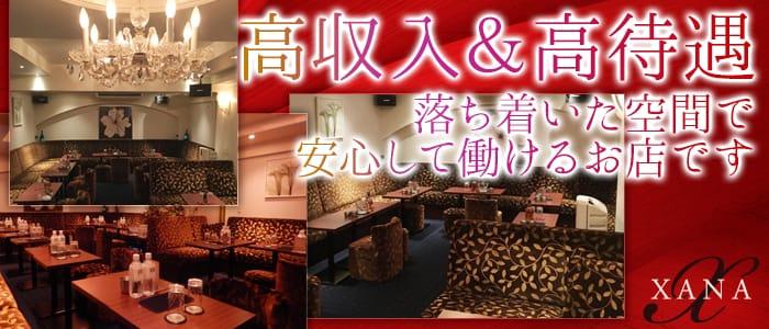 CLUB XANA(ザナ) バナー