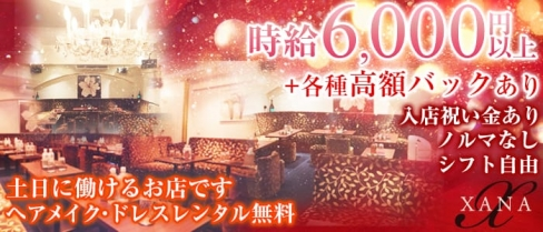 CLUB XANA(ザナ)【公式求人情報】(銀座ニュークラブ)の求人・バイト・体験入店情報