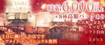 CLUB XANA(ザナ)【公式求人情報】 バナー