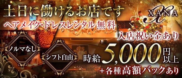 CLUB XANA(ザナ) 銀座ニュークラブ バナー