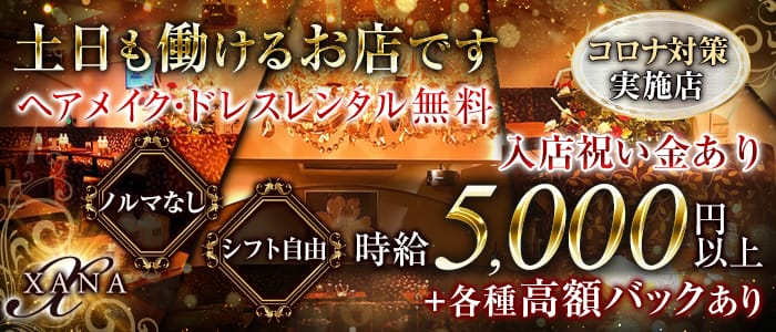 CLUB XANA(ザナ)【公式求人・体入情報】 銀座ニュークラブ バナー