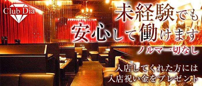 CLUB DIA~ダイア~ 平野キャバクラ バナー
