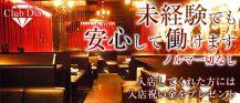 CLUB DIA~ダイア~【公式求人情報】 バナー