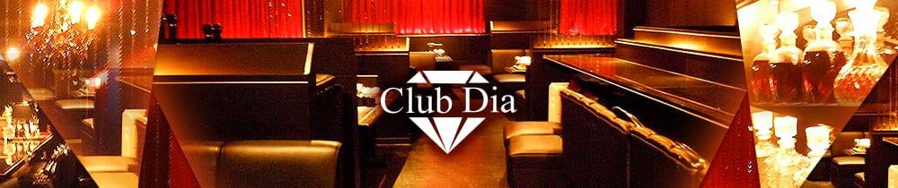 CLUB DIA~ダイア~ 平野キャバクラ TOP画像