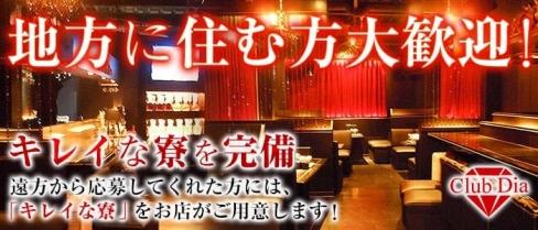CLUB DIA~ダイア~【公式求人情報】(平野キャバクラ)の求人・バイト・体験入店情報