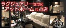 CLUB 嘉文(かもん)【公式求人情報】 バナー