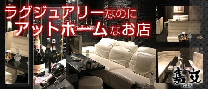 CLUB 嘉文(かもん)【公式求人情報】