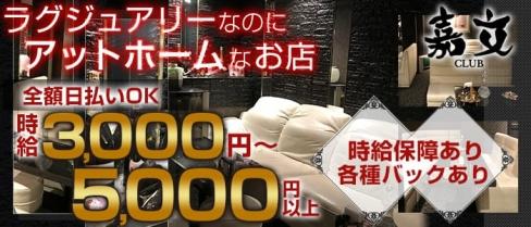 CLUB 嘉文(かもん)【公式求人情報】(三宮ラウンジ)の求人・バイト・体験入店情報