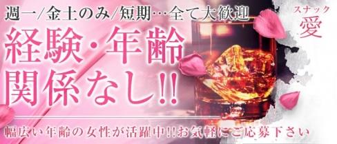 スナック愛【公式求人情報】(直江津スナック)の求人・バイト・体験入店情報