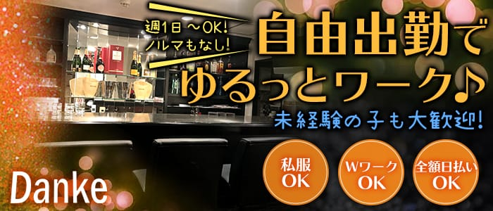 DANKE(ダンケ) 三宮ガールズバー バナー