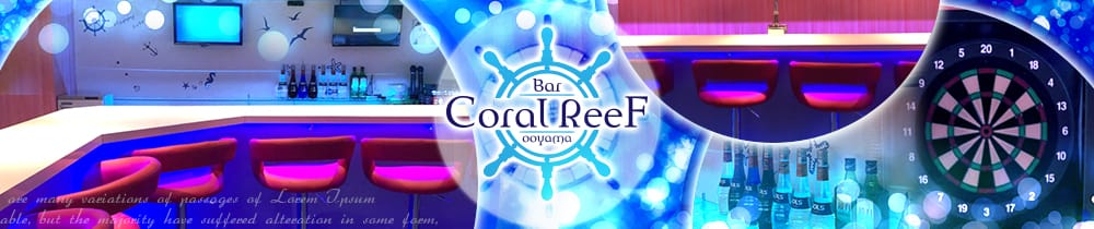 Coral ReeF(コーラルリーフ) TOP画像