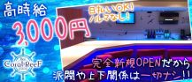 Coral ReeF(コーラルリーフ)【公式求人情報】 バナー