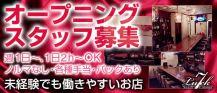 7LUCK(セブンラック)【公式求人情報】 バナー