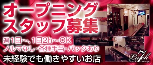 7LUCK(セブンラック)【公式求人情報】(三宮スナック)の求人・バイト・体験入店情報
