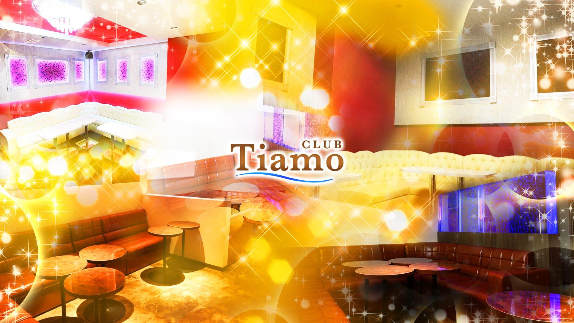 CLUB Tiamo(クラブ ティアモ) 町田キャバクラ TOP画像