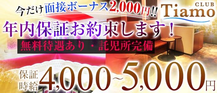 CLUB Tiamo(クラブ ティアモ) 町田キャバクラ バナー