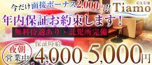 CLUB Tiamo(クラブ ティアモ)【公式求人情報】 バナー
