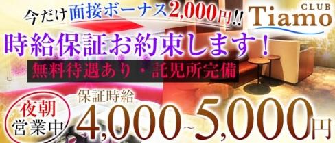 CLUB Tiamo(クラブ ティアモ)【公式求人情報】(町田キャバクラ)の求人・バイト・体験入店情報