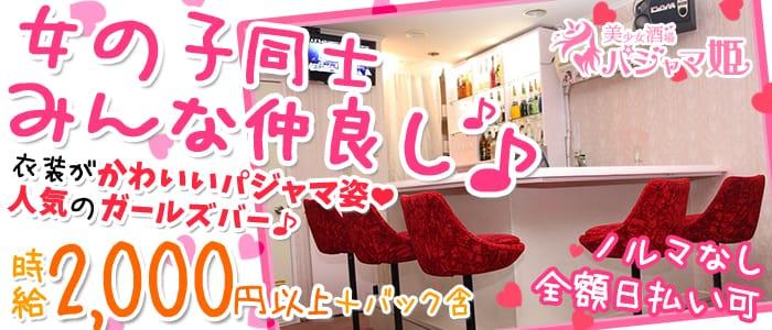 美少女酒場 パジャマ姫 バナー