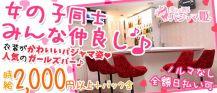 美少女酒場 パジャマ姫【公式求人情報】 バナー