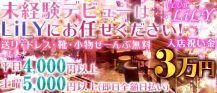 CLUB LiLY(リリィ)【公式求人情報】 バナー