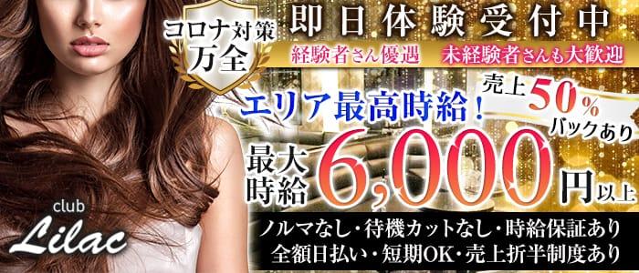 【小作】club Lilac(ライラック) 立川キャバクラ バナー