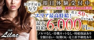 【小作】club Lilac(ライラック)【公式求人情報】(立川キャバクラ)の求人・バイト・体験入店情報