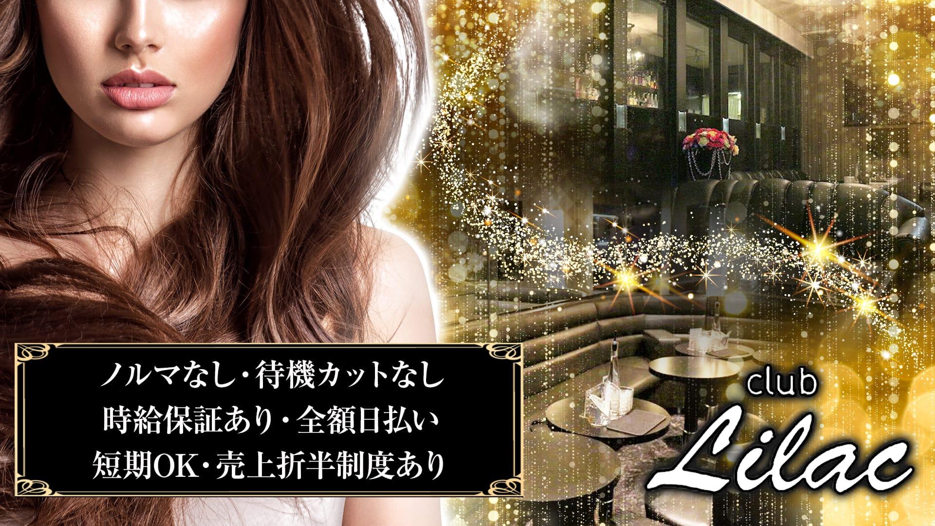 【小作】club Lilac(ライラック) 立川キャバクラ TOP画像