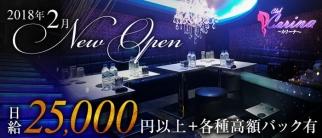 Club Carina(カリーナ)【公式求人情報】