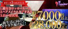 Club Carina(カリーナ)【公式求人情報】 バナー