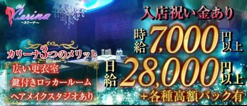 Club Carina(カリーナ)【公式求人情報】(津田沼キャバクラ)の求人・バイト・体験入店情報