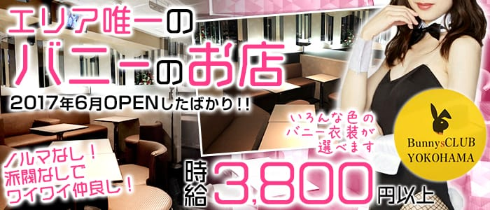 BunnysCLUB YOKOHAMA(バニーズクラブ) バナー