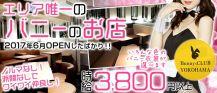 BunnysCLUB YOKOHAMA(バニーズクラブ)【公式求人情報】 バナー